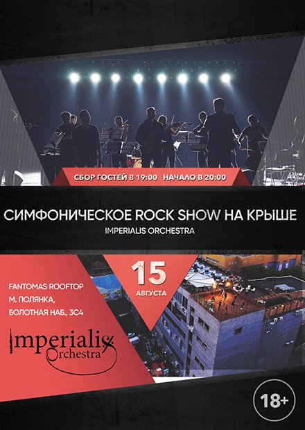 Rock Show. Imperialis Orchestra