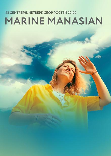 Marine Manasian