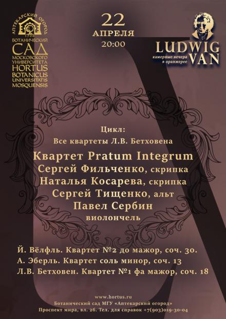 """Цикл """"Все квартеты Л.В. Бетховена"""": Квартет Pratum Integrum"""