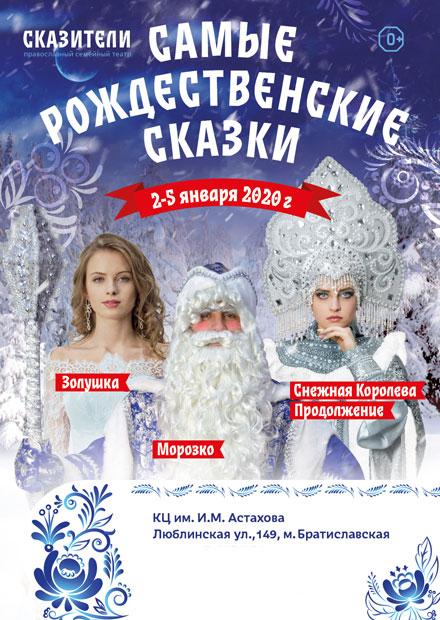 Самые рождественские сказки. Снежная королева. Продолжение