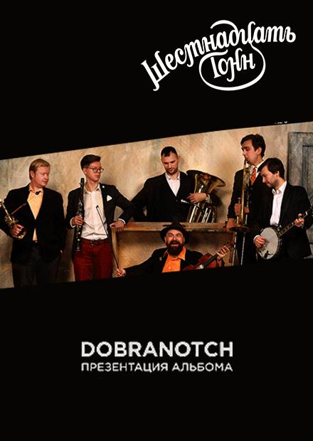 Dobranotch. Презентация альбома
