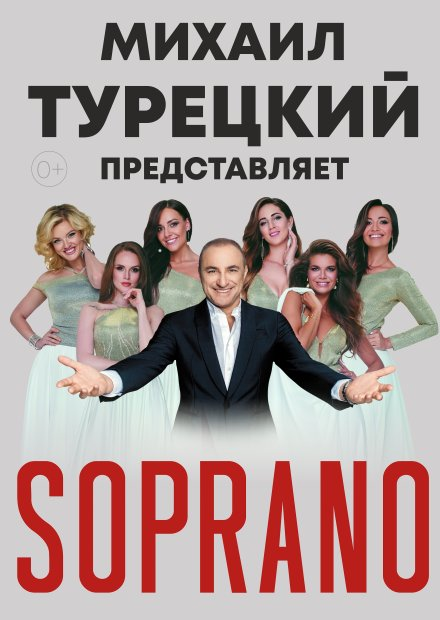 Soprano Турецкого (Саратов)