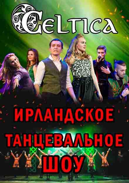 Ирландское танцевальное шоу (Раменское)