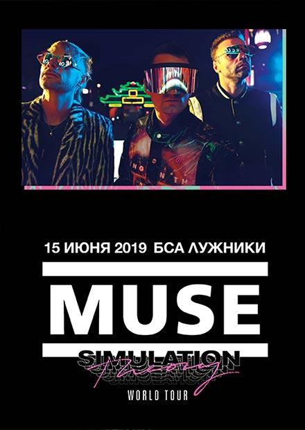 Купить билет muse