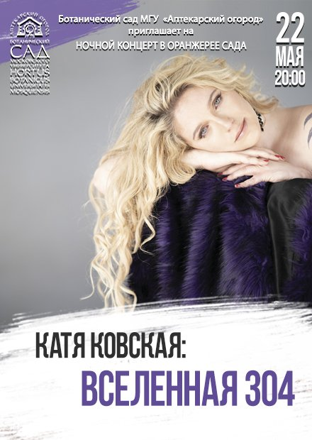 Екатерина Ковская: Вселенная 304