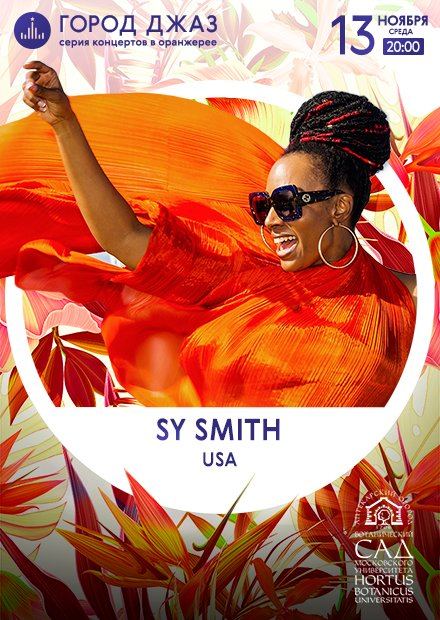 Город Джаз. Sy Smith (USA)