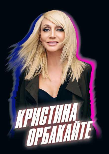 Кристина Орбакайте (Калуга)
