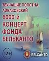 """Айвазовский. 6000-й концерт фонда """"Бельканто"""""""