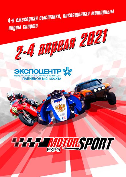 Motorsport Expo 2021. Рев моторов в Москва-Сити!