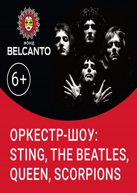 Оркестр-шоу: Sting, The Beatles, Queen, Scorpions