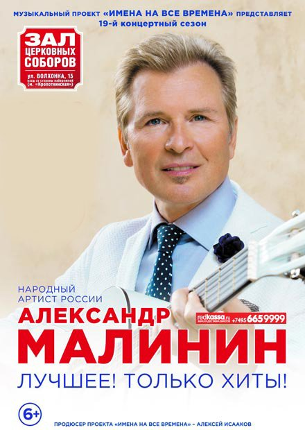 "Александр Малинин. ""Лучшее! Только хиты!"""