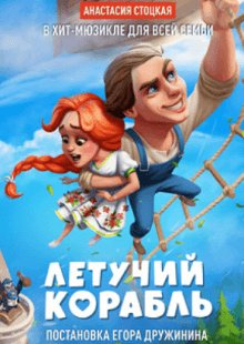 """Хит-мюзикл """"Летучий корабль"""""""
