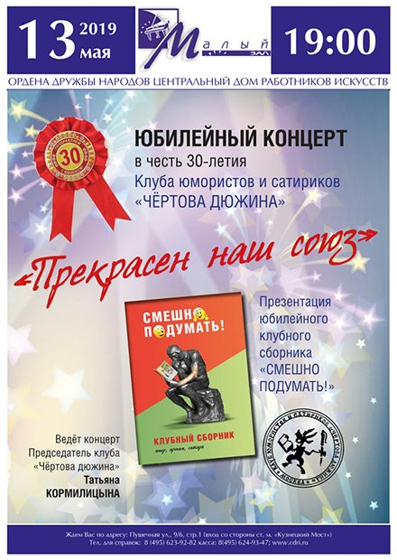 Чертова дюжина. Московский клуб юмористов и сатириков