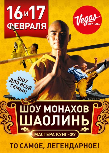 Шоу монахов Шаолинь. Мастера кунг-фу