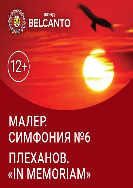 Малер. Симфония № 6. Плеханов. In memoriam