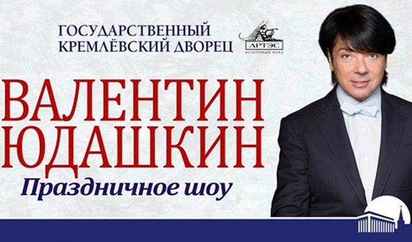Валентин юдашкин шоу 8 марта модельный бизнес троицк