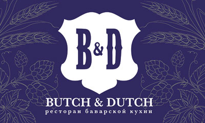 """Ресторан """"Butch&Dutch"""" (Нижний Новгород)"""