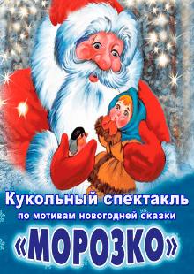 """Кукольный спектакль """"Морозко"""""""