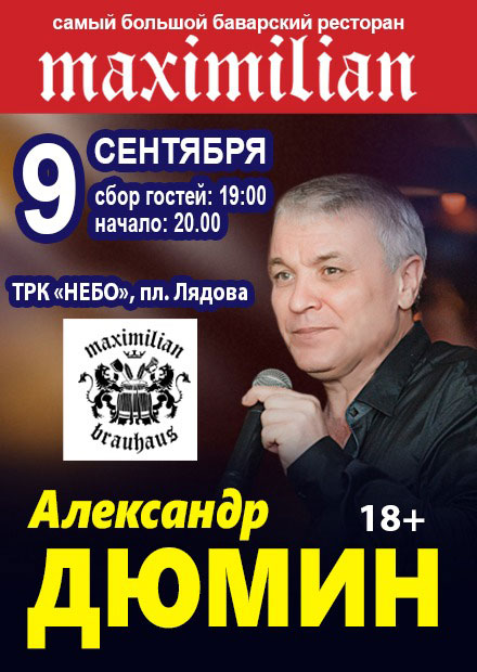 Александр Дюмин