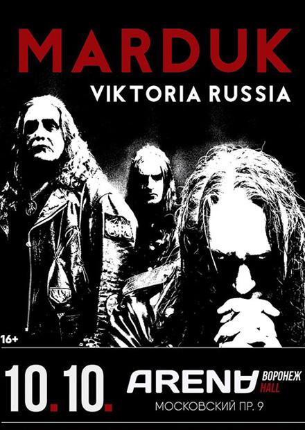 Marduk (Воронеж)