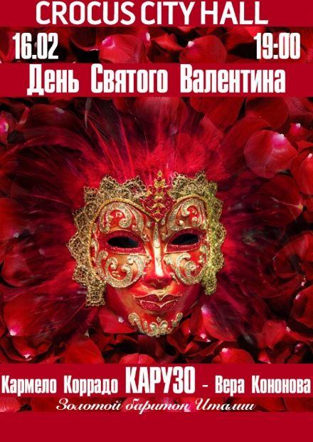 Кармело Коррадо Карузо, Вера Кононова