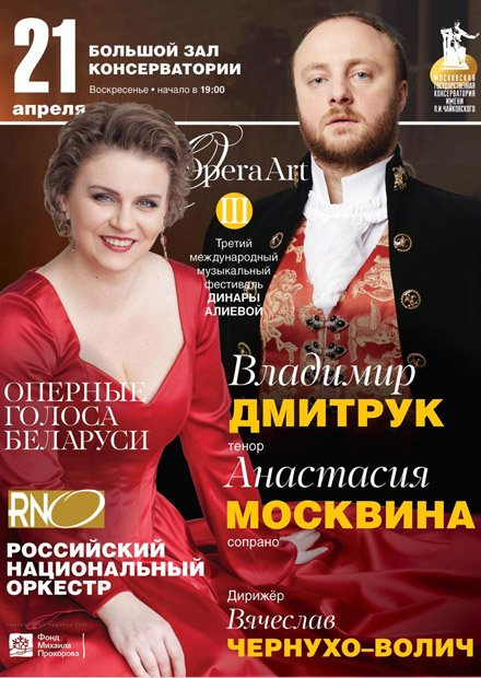 III Международный музыкальный фестиваль Динары Алиевой «Opera Art». Оперные голоса Беларуси