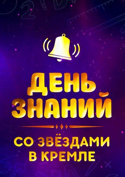 День знаний со звездами в Кремле