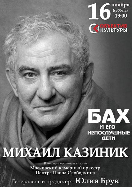 Михаил Казиник. Бах и его непослушные дети