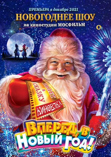 Вперед, в Новый год! Киноёлка на Мосфильме