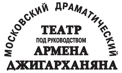 Театр Армена Джигарханяна (малая сцена)