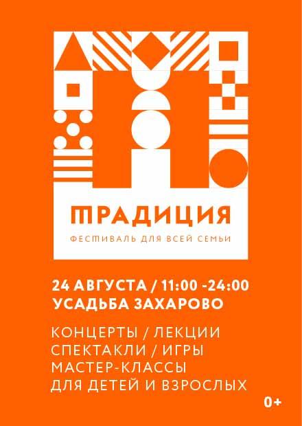 """Фестиваль """"Традиция-2019"""""""