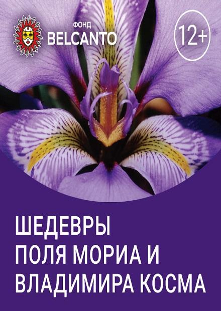 Шедевры Поля Мориа и Владимира Косма