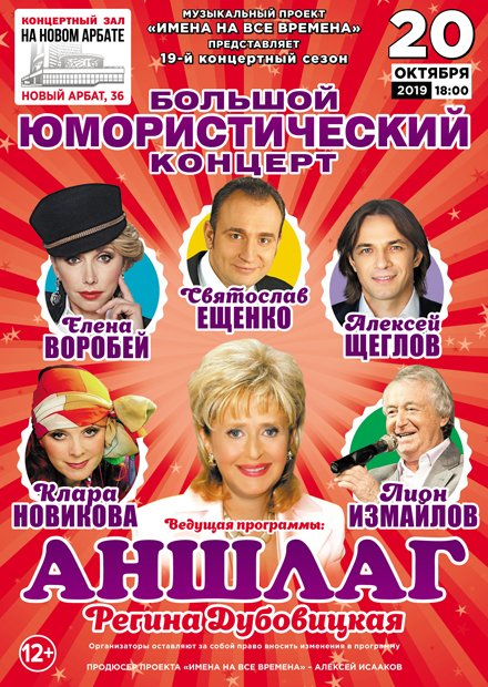 Большой юмористический концерт