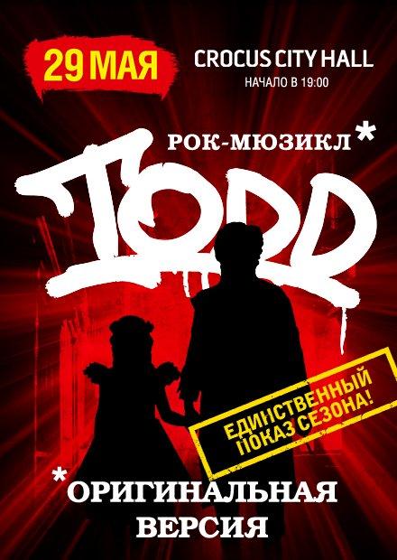 "Рок-мюзикл ""TODD"". Оригинал-версия"