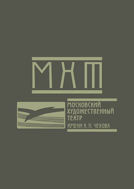 Мхатовские пятницы. Наталья Тенякова