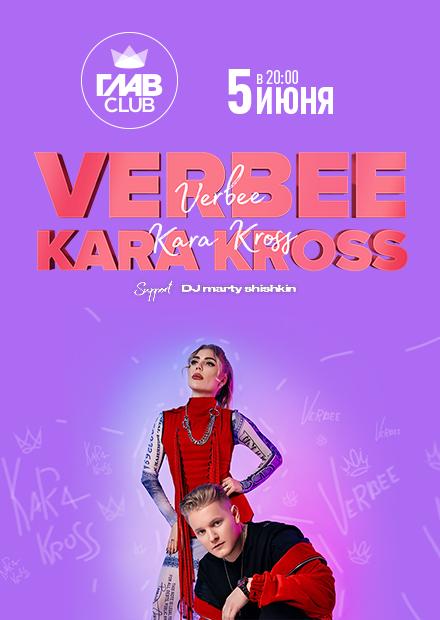 Verbee и Kara Kross