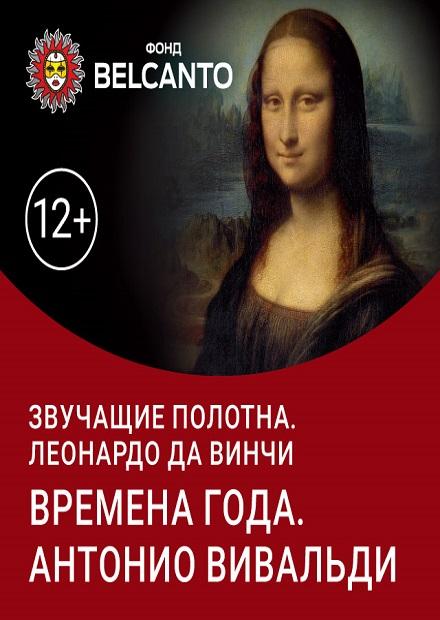 Леонардо да Винчи. Времена года. Антонио Вивальди