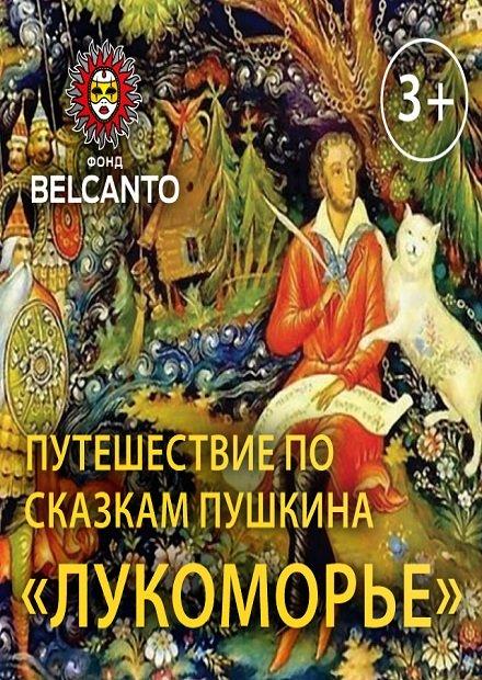 Сказки Пушкина. Лукоморье