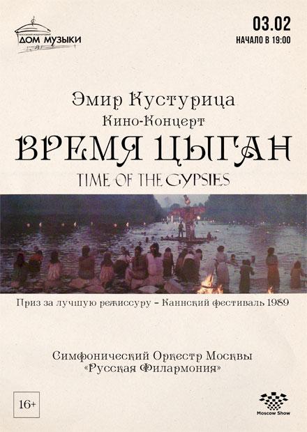 Эмир Кустурица. «Время цыган»
