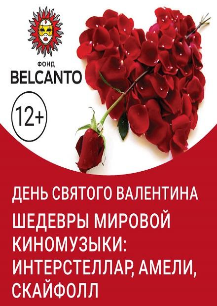 День святого Валентина. Интерстеллар, Амели, Скайфолл
