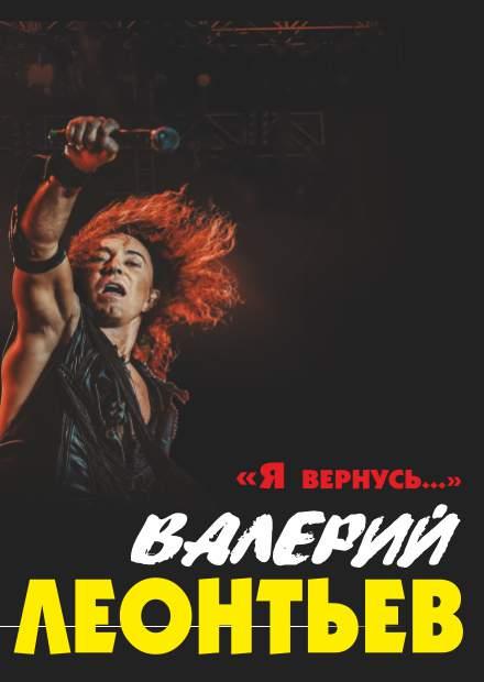 Юбилейный концерт Валерия Леонтьева