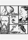 Пять сатириков - 1