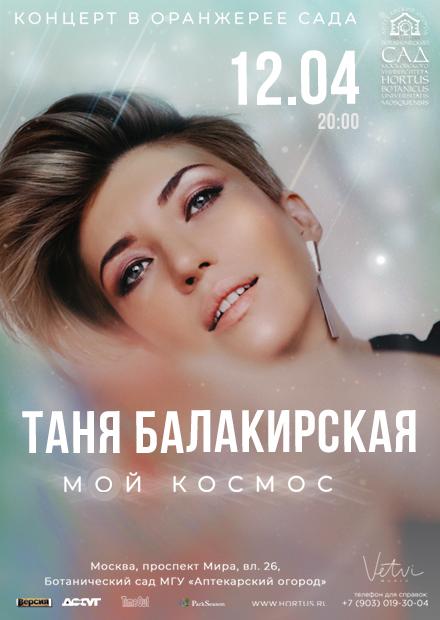 Мой космос. Татьяна Балакирская