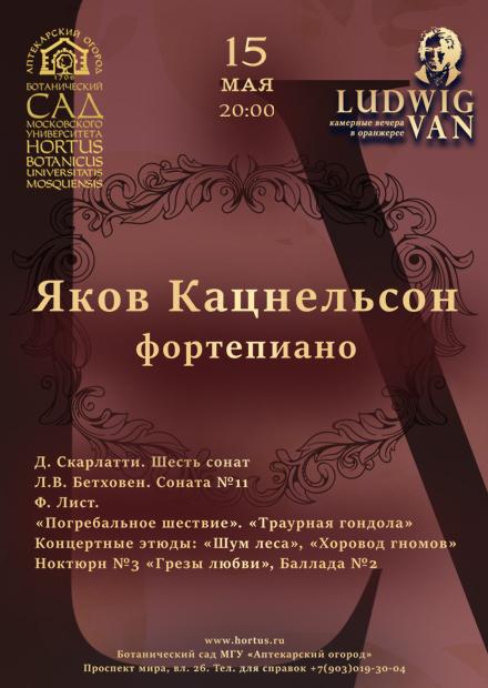 Яков Кацнельсон (фортепиано)