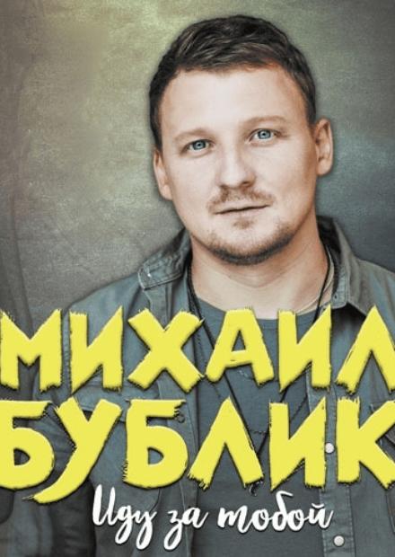Михаил Бублик (Ступино)