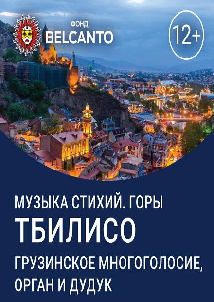 Горы. Тбилисо. Грузинское многоголосие, орган и дудук