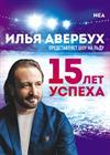Юбилейный тур Ильи Авербуха «15 лет успеха»