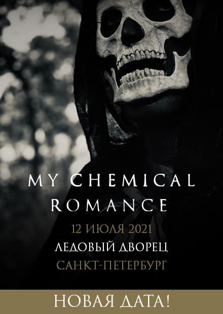 MY CHEMICAL ROMANCE (СПб)