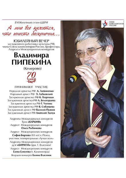 Юбилейный вечер Владимира Пипекина