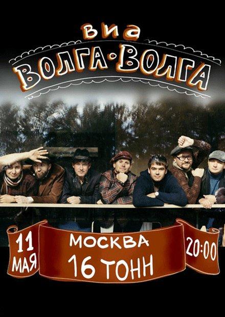 """ВИА """"Волга-Волга"""""""